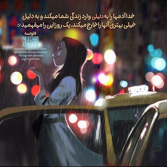 دانلود عکس فانتزی عاشقانه با متن زیبا 2017
