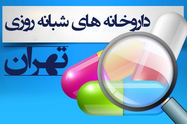 لیست داروخانه های شبانه روزی تهران + آدرس و شماره تلفن